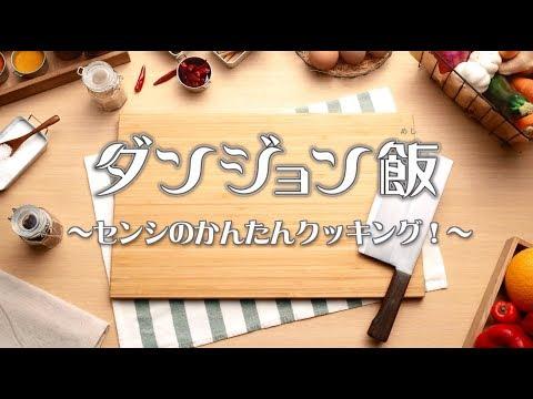 ダンジョン飯~センシのかんたんクッキング!~(コマ撮りアニメ)