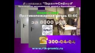 противопожарные двери.avi(противопожарные двери производства компании Гарант-Сибирь. Новосибирск., 2012-05-03T18:10:53.000Z)