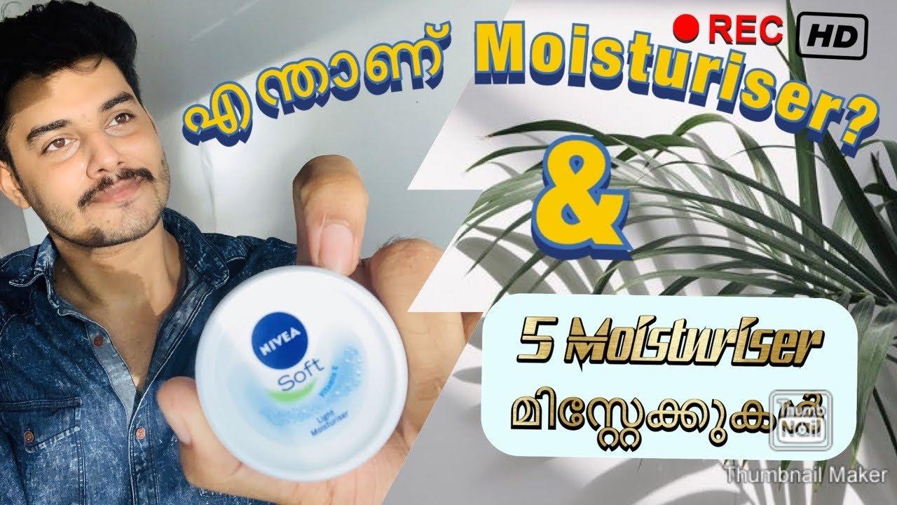 എന്താണ് Moisturiser?   5 Moisturiser mistakes   Men selfcare Malayalam