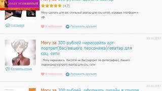 5Bucks ru дополнительный заработок без вложений. Продажа и покупка любых услуг за 300 рублей