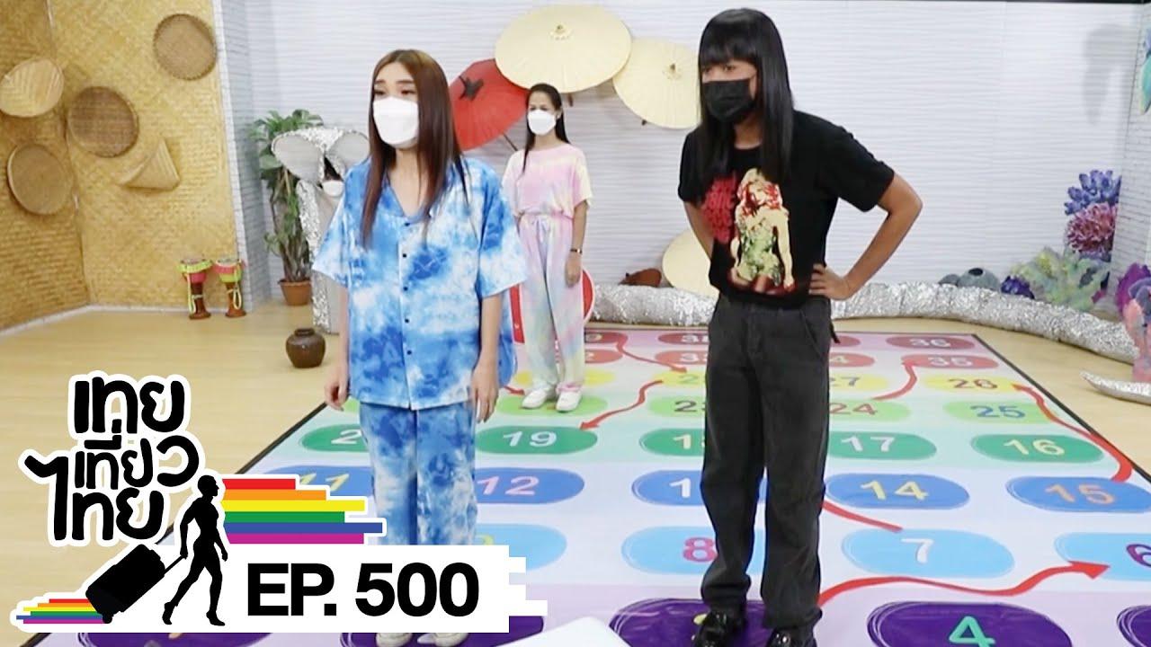 เทยเที่ยวไทย ตอน 500 | เกมบันไดงู (แบบมีกิมมิค)