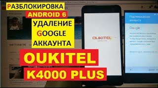 Oukitel K4000 Plus FRP Разблокировка аккаунта google android 6