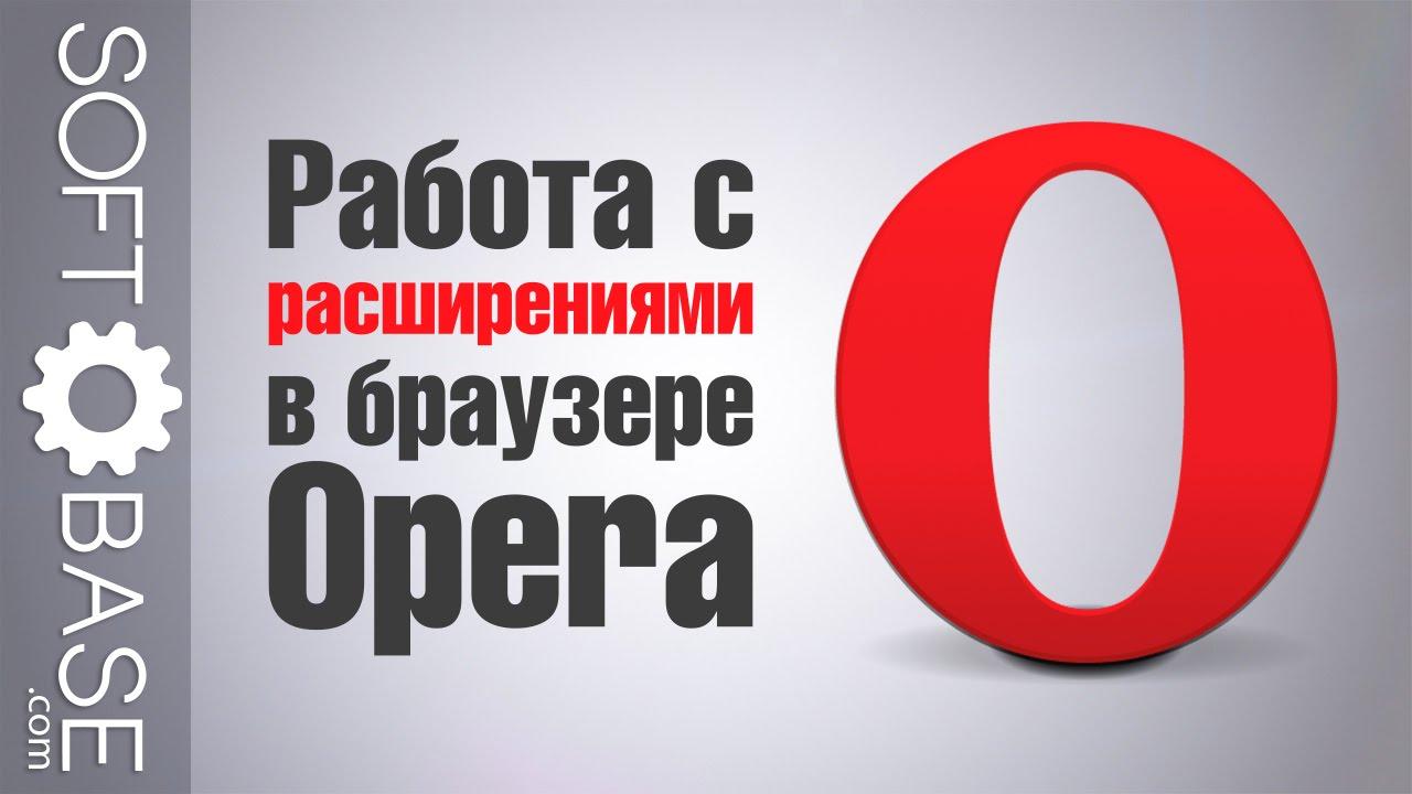 Работа с расширениями в браузере Opera