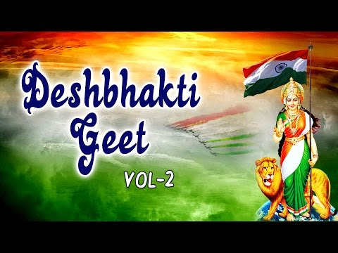 DESHBHAKTI GEET, PATRIOTIC SONGS VOL. 2 I  REPUBLIC DAY SPEC