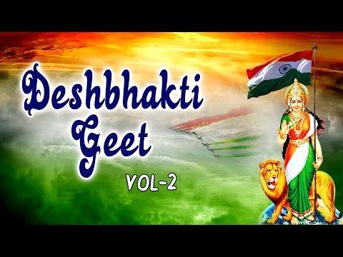 DESHBHAKTI GEET, PATRIOTIC SONGS VOL. 2 I  REPUBLIC DAY SPECIAL I FULL AUDIO SONGS JUKE BOX