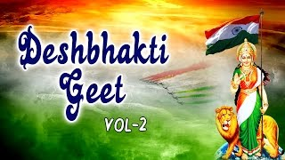 DESHBHAKTI GEET, PATRIOTIC SONGS VOL. 2 I  INDEPENDENCE DAY SPECIAL I FULL AUDIO SONGS JUKE BOX