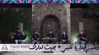 ومنين أبدا يا قلبي & جيت لدارك - فرقة تكات (live) / Imamat Day Celebrations