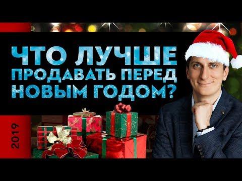 Что лучше продавать перед новым годом? | Александр Федяев