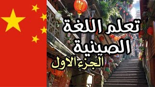 Baixar Learn with me chinese language🇨🇳|تعلم معي اللغه الصينيه