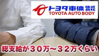 トヨタ車体(派遣)で働く47歳の男性にインタビュー!手取り20万以上稼げる理由