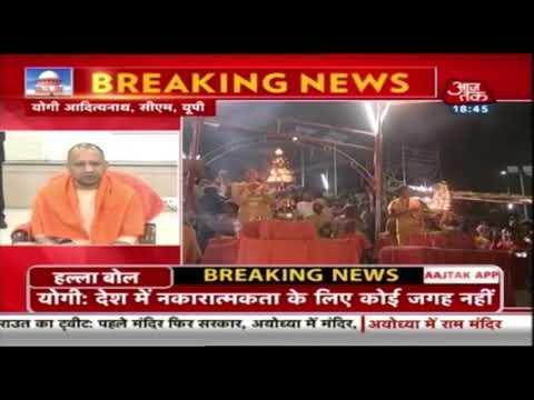 Ayodhya फैसले के बाद क्या बोले CM Yogi, सुनिए