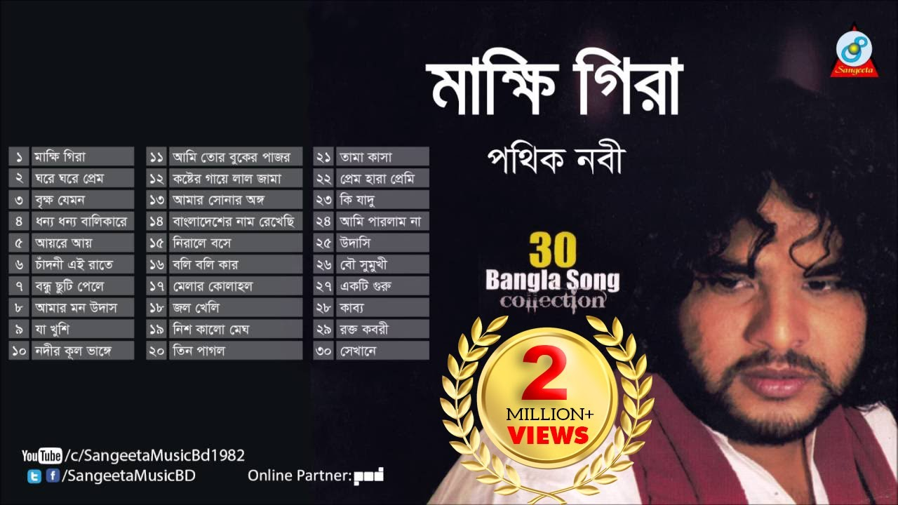 Makkhi Gira Pothik Nabi Bangla Song Full Audio Album Youtube