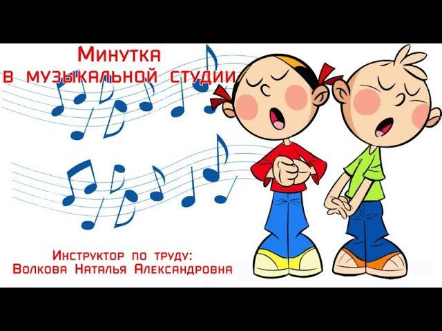 Музыкальная минутка