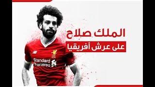 محمد صلاح ... حلمي تحطم واختفى فيديو تحفيزي لاااا يفووووتكم HD