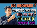 UC BROWSER DOWNLOAD RETRY PROBLEM FIX (HINDI)