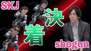 【団体戦】スネークの達人Shogunさんなら3対1でも勝てる説!?【Shogun対SKJ その3】