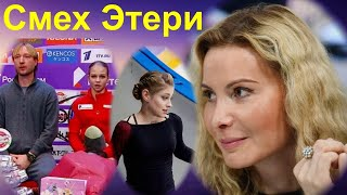 СМЕХ Тутберидзе над провалом учениц Плющенко Косторной и Трусовой