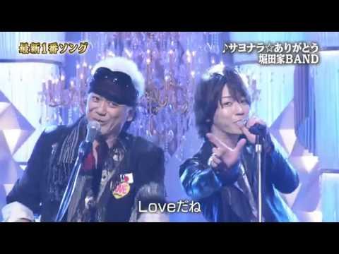 Hottake Band - Sayonara Arigatou (06.11.2013)