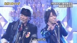 Hottake BAND - Sayonara-Arigatou (Special Unit of Kamenashi Kazuya ...