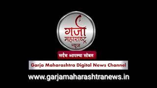 Garja Maharashtra News Online Promo