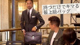 あなたのバッグ本当にイケてる?持つだけで男を格上げする最上級バッグ一挙紹介 | B.R. Fashion College Lesson.152 2018秋冬デキる男のバッグ