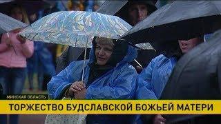 Тысячи паломников принял Будслав