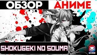 [Аниме Обзор #2] - В поисках божественного рецепта/Shokugeki no Souma