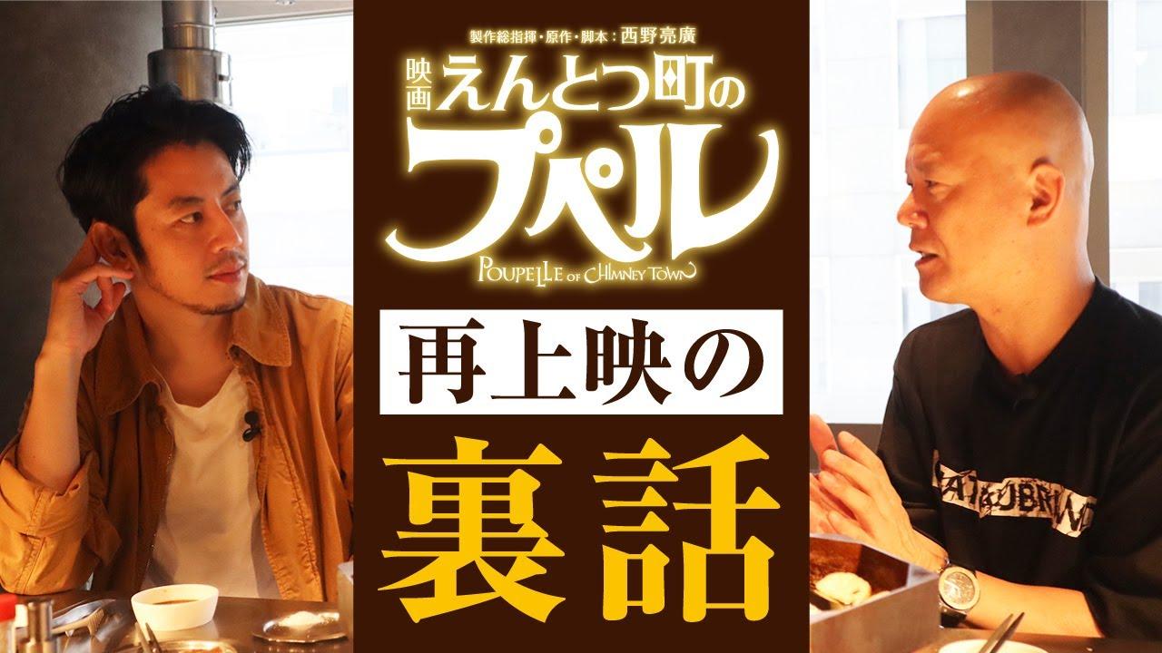 西野亮廣さんがヤキニクマフィアに来てくれました。㊗『映画 えんとつ町のプペル』ハロウィン限定復活上映