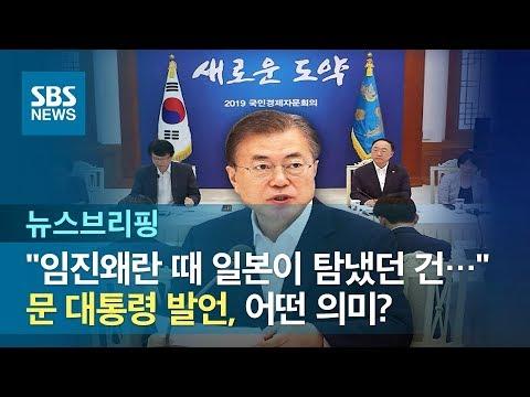 """""""임진왜란 때 일본이 탐냈던 건 '도공'"""" 문재인 대통령 발언, 어떤 의미? / SBS / 주영진의 뉴스브리핑"""