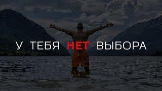 У тебя нет выбора — РСД Макс на русском языке | Мотивация