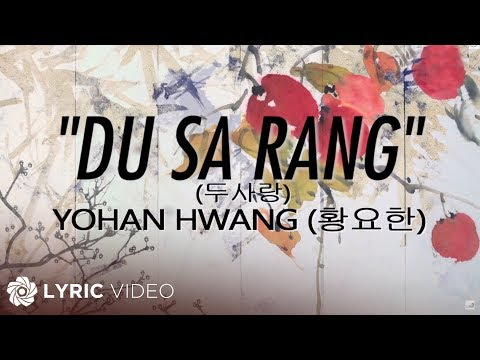 Yohan Hwang (황요한) - Du Sa Rang (두사랑) [Official Lyric Video]