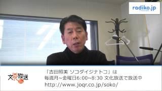 吉田照美からradiko.jp公式facebookページファンの皆様へメッセージ