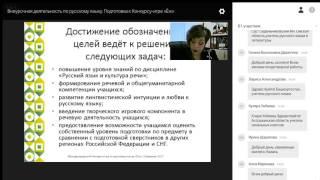 Внеурочная деятельность по русскому языку  Подготовка к Конкурсу игре «Ёж»