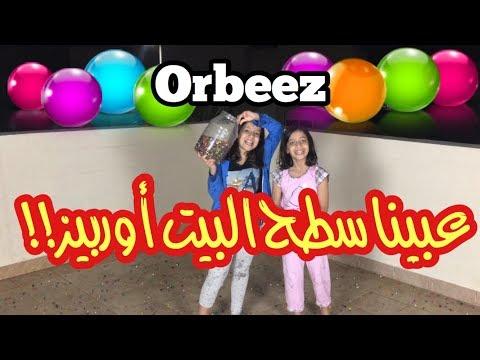 عبينا سطح بيتنا أوربيز! روان وريان ! لا يفووتكم!! 😱| !!Orbeez Water Balloon