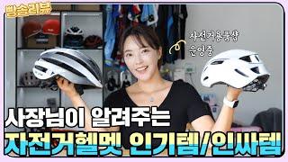 자전거용품샵 사장 빵솜이 소개하는 자전거 헬멧 인기템