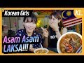 Korean girls tried Asam Laksa in Pasar Malam!! l Blimey in KL Ep.10