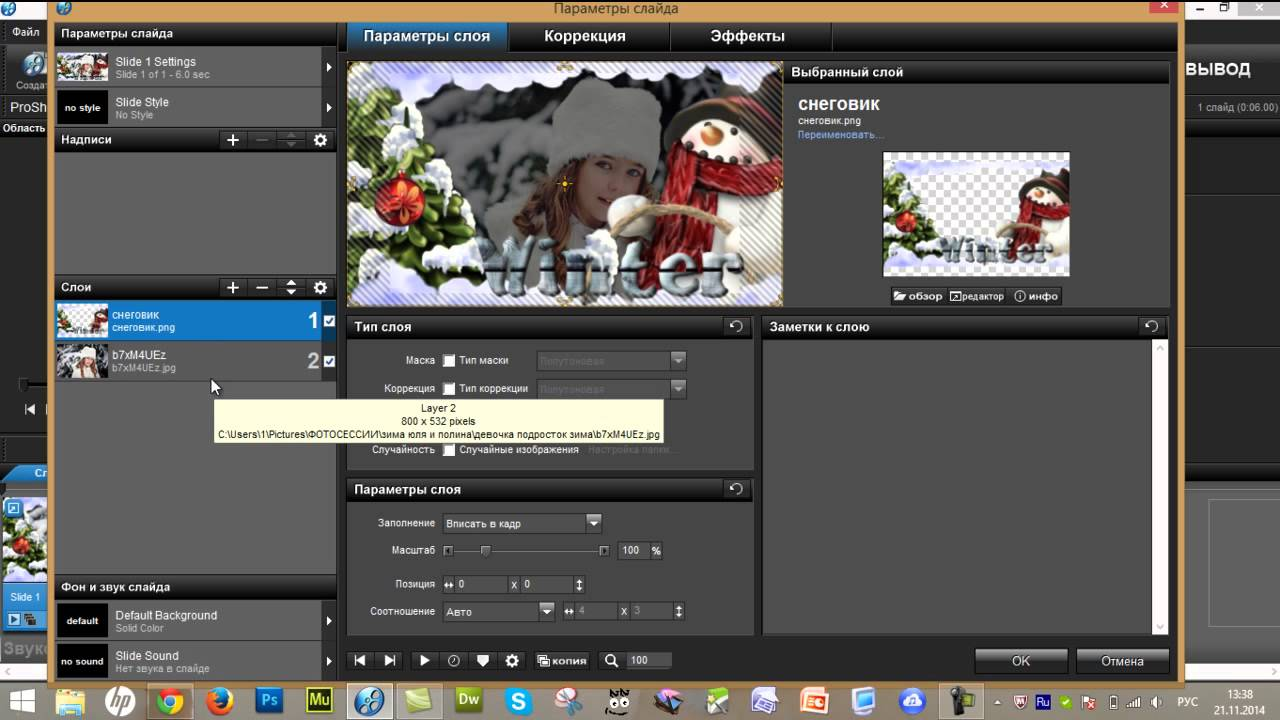 Как вставить фото в рамку в Proshow Produser YouTube