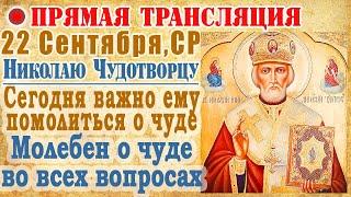 🔴Молимся о выходе из сложных жизненых ситуаций,молитва Николаю Чудотворцу.Акафист Николаю Чудотворцу