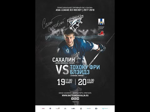 "АХЛ. ""Сахалин"" - ""Тохоку Фри Блэйдс"" . SAKHALIN - TOHOKU FREE BLADES. 2-nd game. 19.11.17 HD"