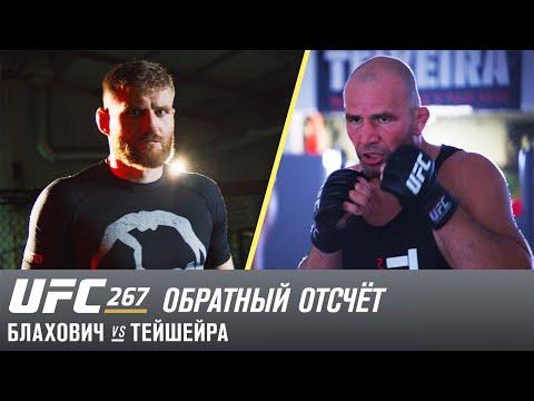 UFC 267: Обратный отсчет - Блахович vs Тейшейра