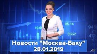 """Новости """"Москва-Баку"""" 28 января: Российские  """"ГАЗели"""" будут собирать в Азербайджане"""