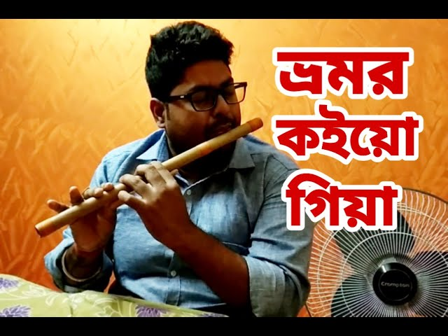 Bhromor by Flute     ভ্রমর    Revisited