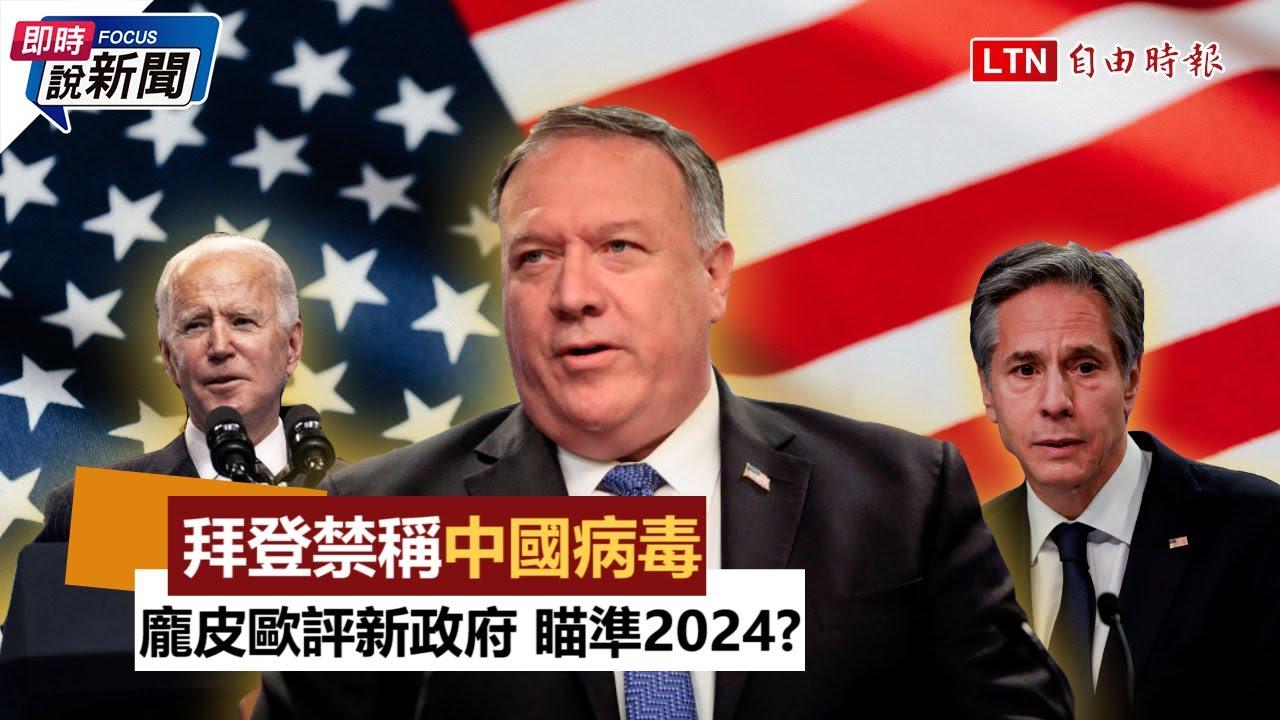 《即時說新聞》拜登禁稱「中國病毒」 龐皮歐評新政府 瞄準2024大選? - 自由電子報影音頻道