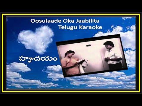 Oosulaade Oka Jabilata Telugu Karaoke