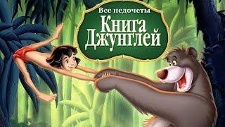 """Все недочеты-грехи """"Книга джунглей"""""""