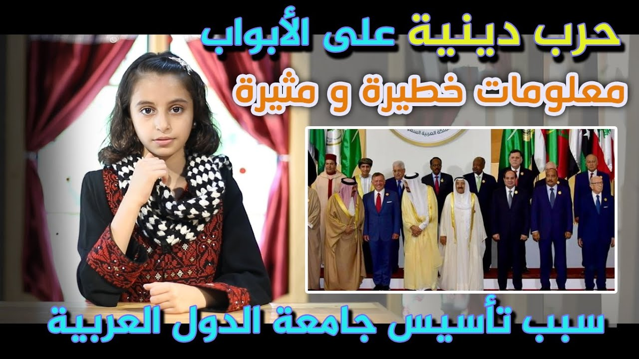 ماجدة بنت القدس _ 🔥حقائق غائبة 🔥 ( ٢) خدعة جامعة الدول العربية  _  كيفية ضياع فلسطين