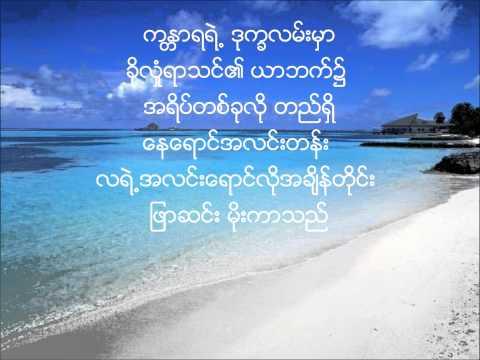 New Myanmar Gospel Song: Psalm 121 by Yah Dar Na Oo w/ Lyrics