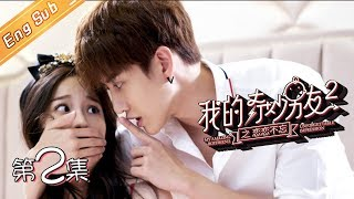 【ENG SUB】《我的奇妙男友2》第2集  My Amazing Boyfriend II EP2【芒果TV独播剧场】