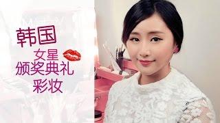 韩国女星颁奖典礼彩妆 by Joo Jung Ha   Missy Akiyo