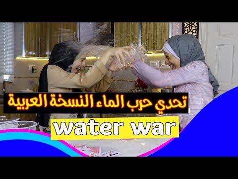 تحدي حرب الماء 😱 ماما حتموتنا🔫🔫 thumbnail